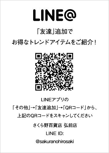 https://sakurano-dept.jp/assets/img/hirosaki/line_img_hirosaki.png
