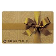 心をつなぐ、贈り物。百貨店ギフトカード