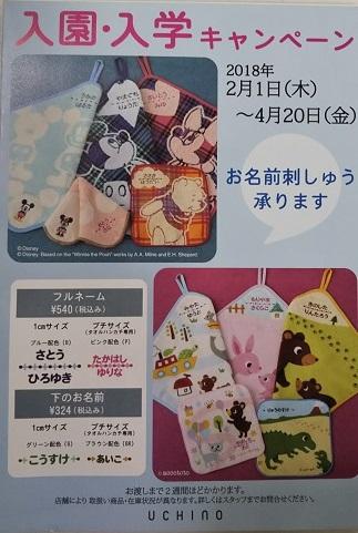 入園・入学 お名前刺繍承ります!