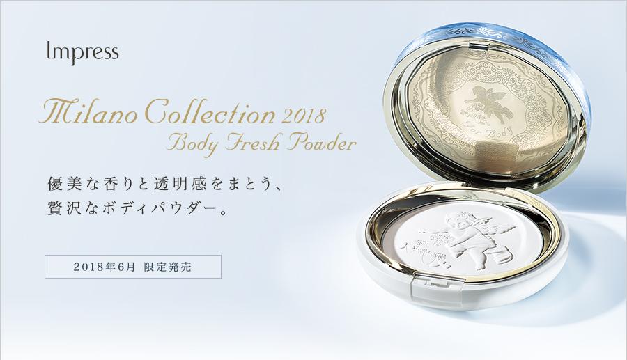 【ご予約受付中】 インプレス ミラノコレクション ボディフレッシュパウダー2018