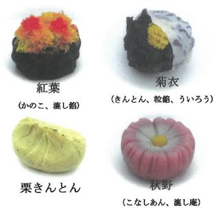 【寿々炉】10月の和菓子
