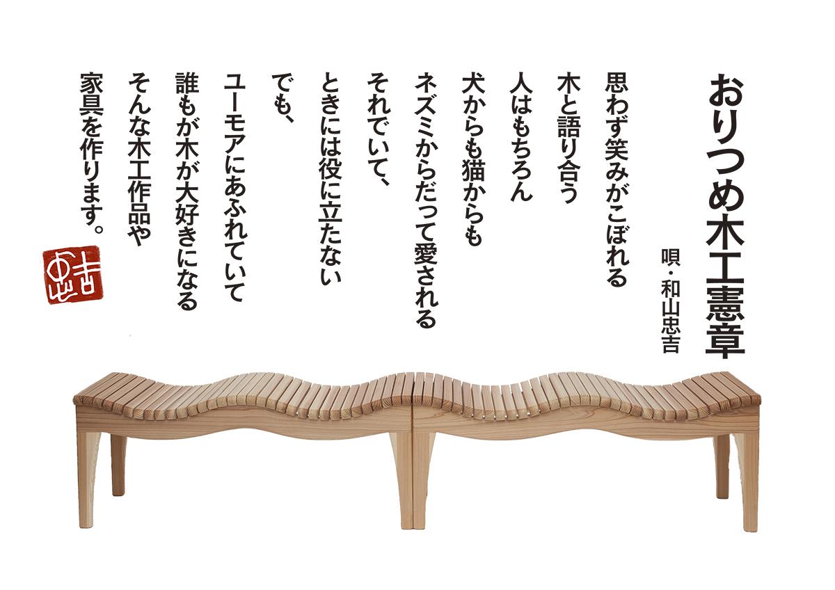 <おりつめ木工×木工房さとう>いわてのクラフト家具展
