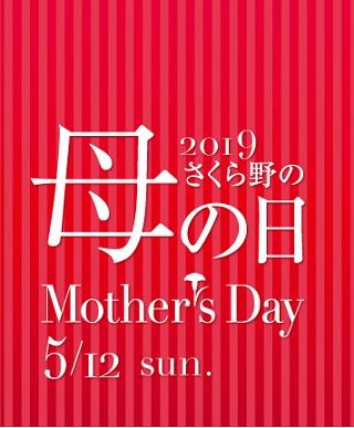 【キレイを贈ろう】母の日コスメセレクション