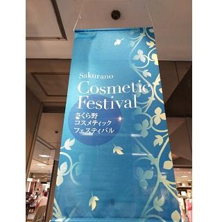 初夏のコスメティックフェスティバル