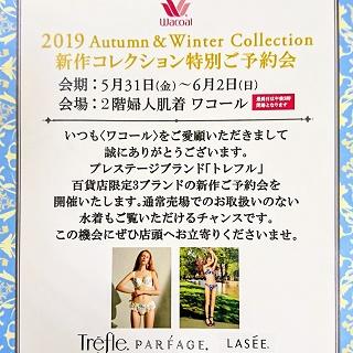 2019「ワコール・秋冬コレクション特別ご予約会」