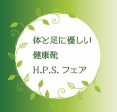 ~体と足にやさしい健康靴~H.P.S.フェア