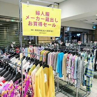 婦人服「メーカー蔵出しお買い得セール」開催中!