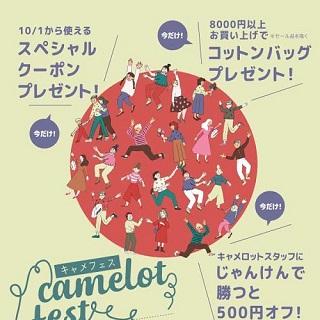 【camelot】キャメロットフェス開催!