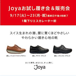 【JOYA】お試し履き会&販売会