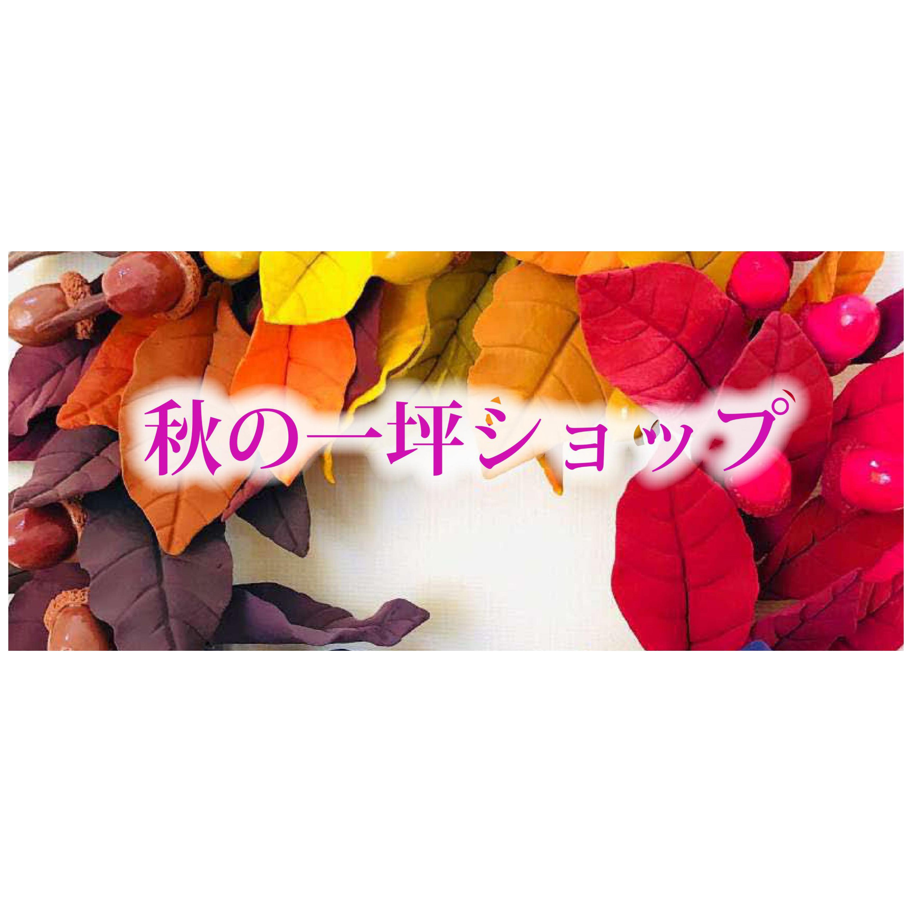 秋の一坪ショップ