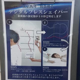 【寝具】お気軽にお試しください。まくら無料測定