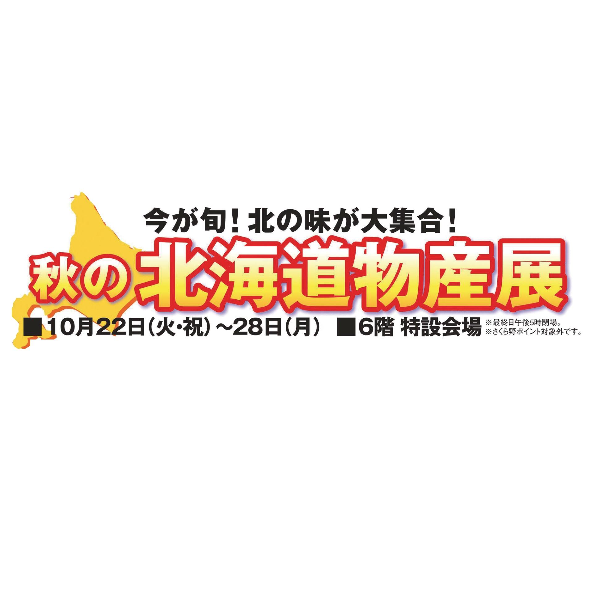秋の北海道物産展