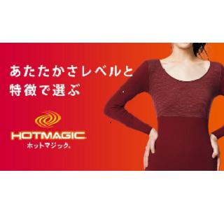 冬の暖かインナー HOTMAGIC(ホットマジック)