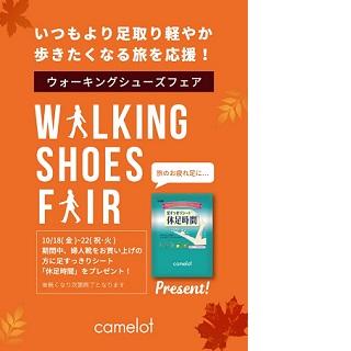 【camelot】ウォーキングシューズフェア