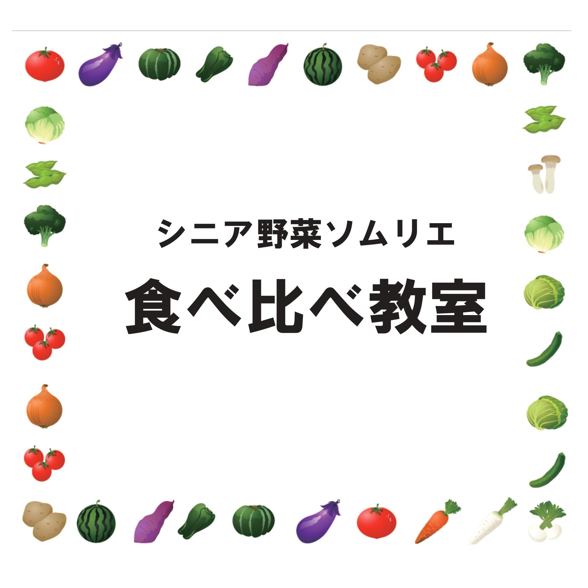 シニア野菜ソムリエ食べ比べ教室