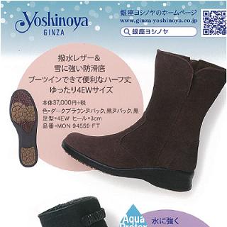 【銀座ヨシノヤ】冬のブーツフェア