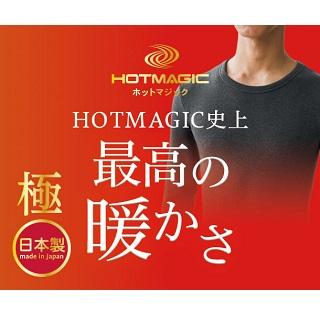 【グンゼ】ホットマジック極