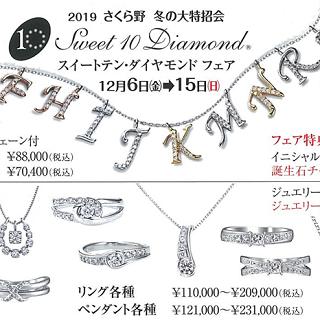 【ナガホリ】スイートテン・ダイヤモンドフェア