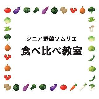 シニア野菜ソムリエによる食べ比べ教室