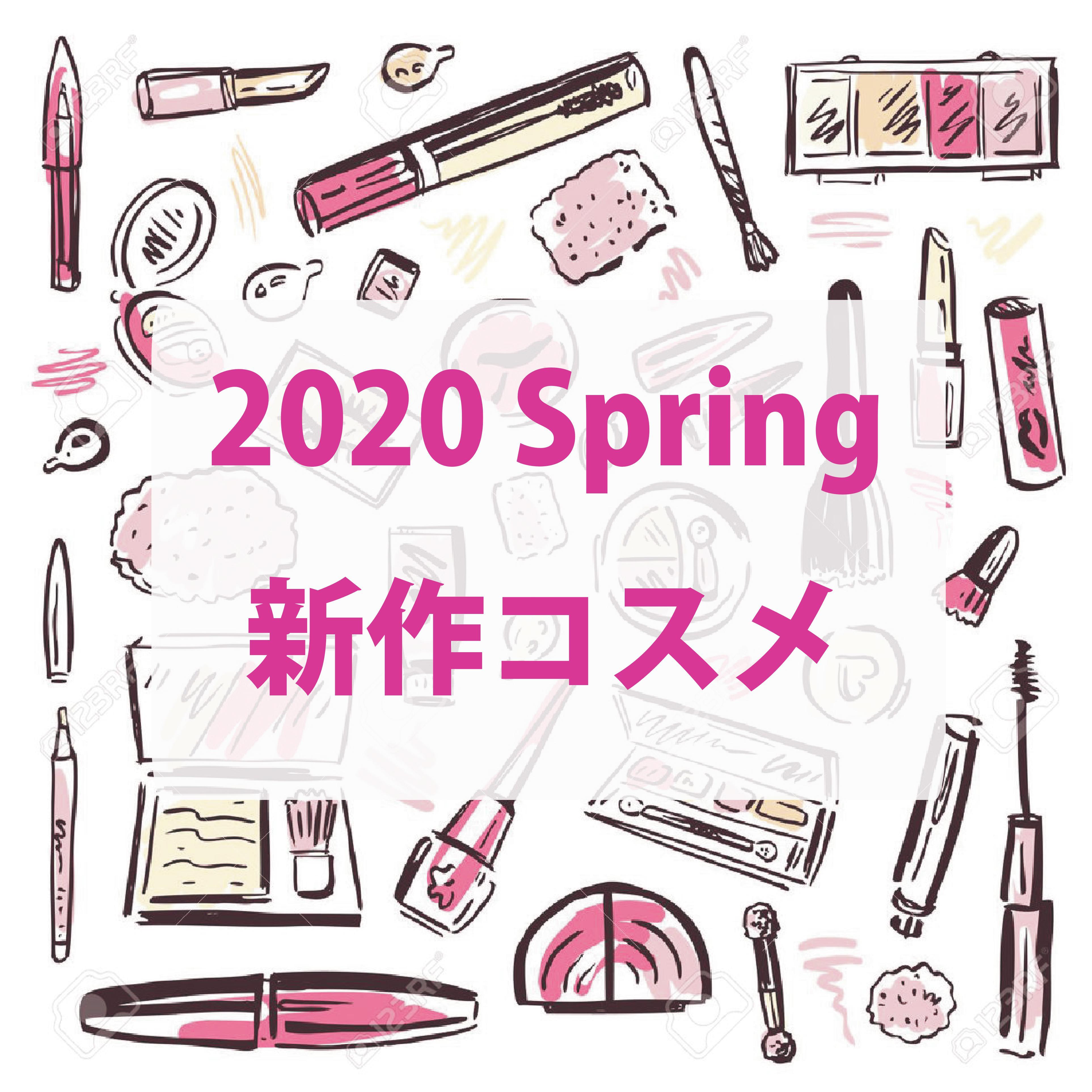 2020 Spring新作コスメ