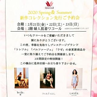【ワコール】2020スプリング&サマー新作ご予約会
