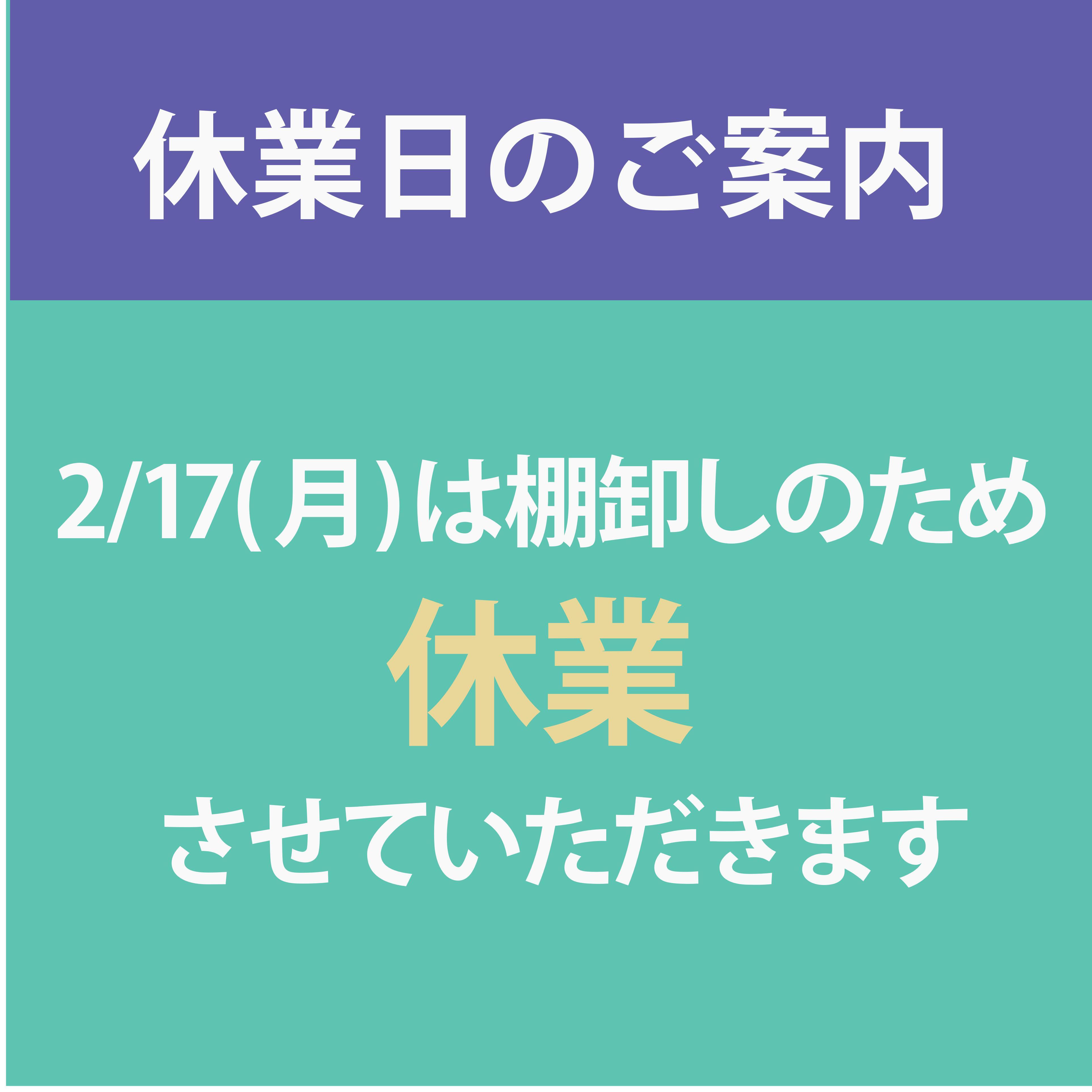 2/17(月)は棚卸のため店休日
