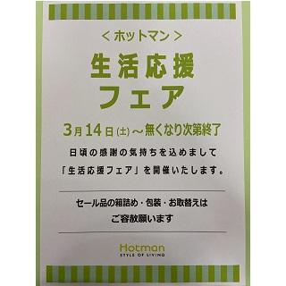 【ホットマン】生活応援フェア