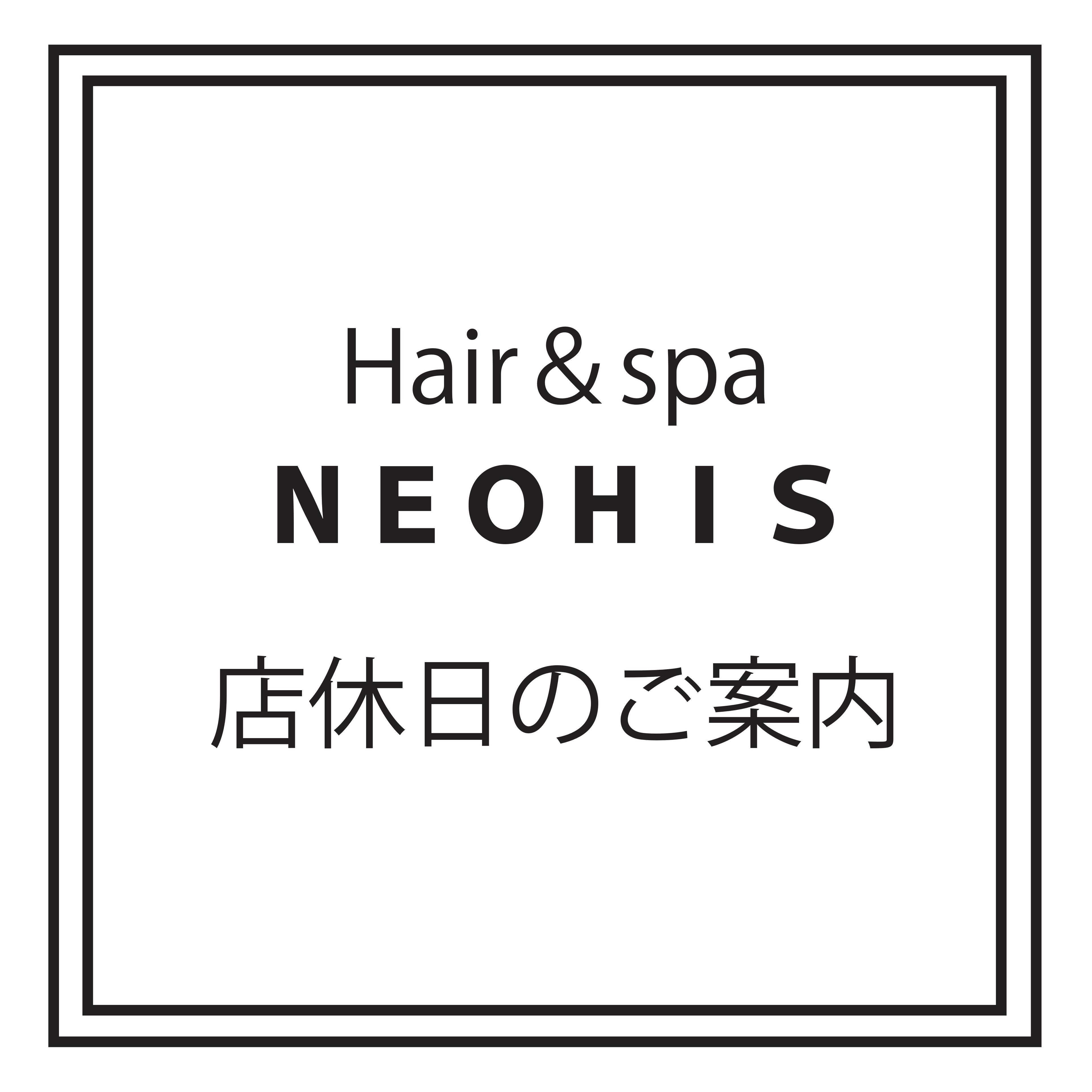 Hair&spa NEOHIS 1月・2月店休日のご案内