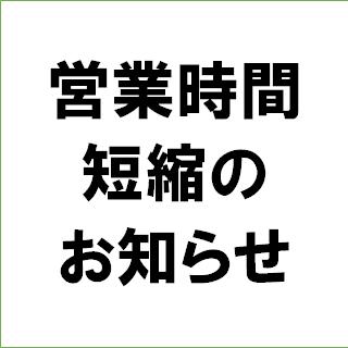 【お知らせ】営業時間短縮について