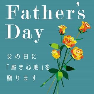 父の日フェア【キャメロット】