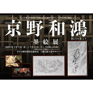 京野 和鴻 墨絵展