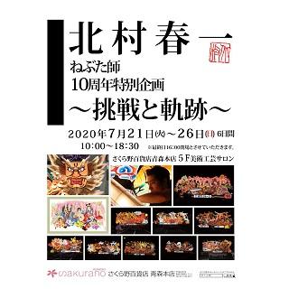 北村春一 ねぶた師10周年特別企画 ~挑戦と軌跡~
