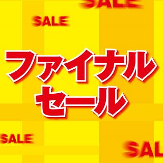 ファイナルセール【均一祭】