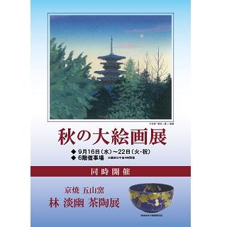 秋の大絵画展・林 淡幽 茶陶展
