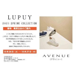 【AVENUE】LUPUY<br>2021春物靴受注会