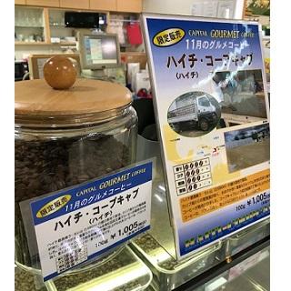 【キャピタルコーヒー】11月のグルメコーヒー