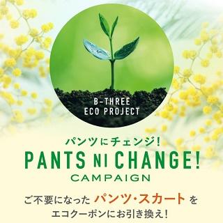 【B-THREE】おうちの衣類をパンツ NI チェンジ!エコキャンペーン
