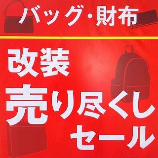 【紳士】バッグ&財布 売り尽くしセール