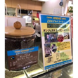 【キャピタルコーヒー】<br>2月のグルメコーヒー