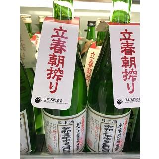 【八戸酒類】如空 立春朝搾り