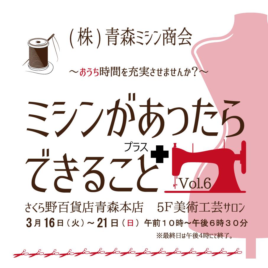 ミシンがあったらできることVol.6