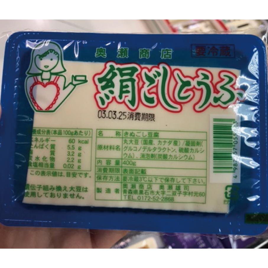 【 黒石市 奥瀬商店】絹ごしとうふ