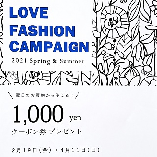 LOVEファッションキャンペーン