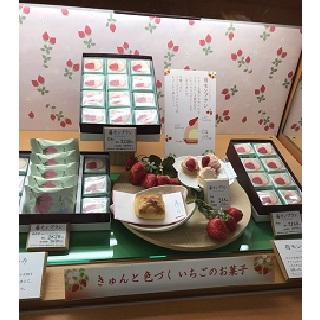 【清閑院】苺モンブラン