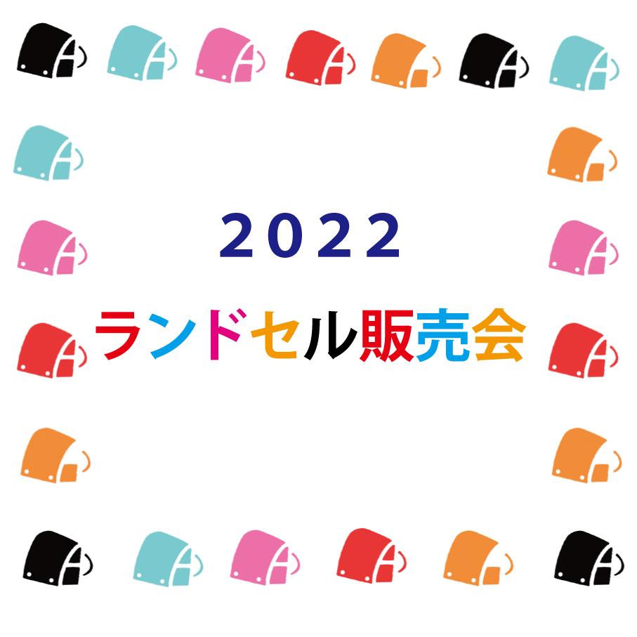 2021ランドセル販売会