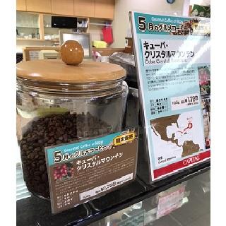 【キャピタルコーヒー】5月のグルメコーヒー