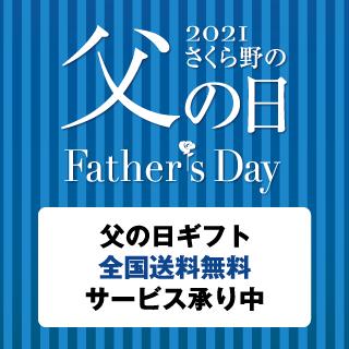 さくら野の父の日~メンズショップ~