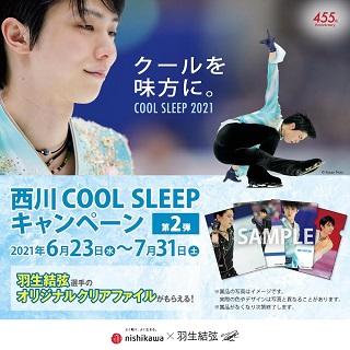 【西川】COOL SLEEPキャンペーン第2弾