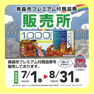 【青森市プレミアム付商品券】販売所