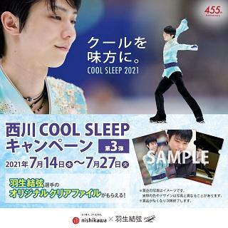 【西川】COOL SLEEPキャンペーン第3弾